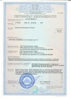 Сертификат на погонажный профиль