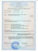 Сертификат на дверные блоки