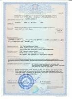 Сертификат на оконные блоки