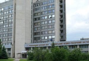 Харьковский физико-технический институт