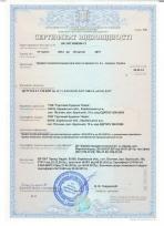Сертификат на профили для окон и дверей