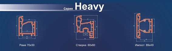 Heavш1